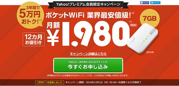 Yahoo Wi-Fiのキャンペーンの紹介画像
